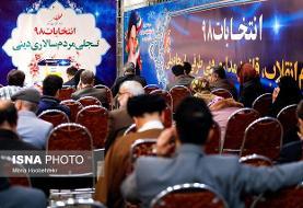 ثبتنام ۹۸۰۶ نفر برای انتخابات مجلس