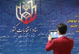 چهرههای شاخص انتخابات مجلس در استانها | از عزم داماد رئیس جمهور تا ...