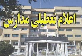 مدارس استان قزوین شنبه و یکشنبه تعطیل است