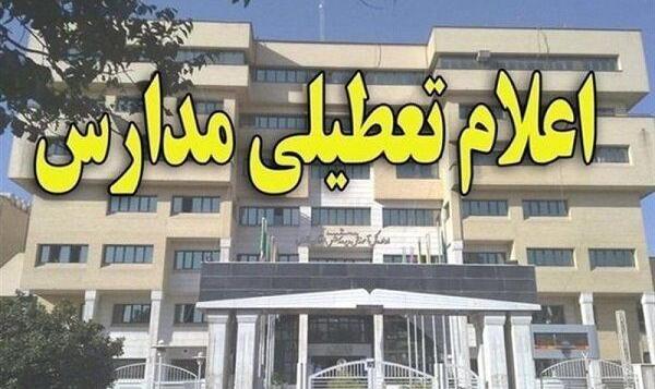مدارس خوزستان هم تعطیل شد