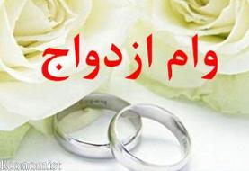 تسهیلات قرضالحسنه ازدواج در بودجه ۹۹ چند؟