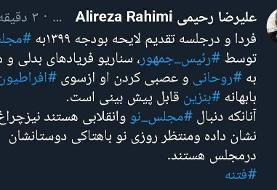 افشای برنامه برای عصبی کردن روحانی در جلسه فردای مجلس