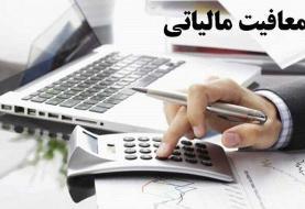 سقف معافیت مالیاتی برای سال ۹۹ تعیین شد