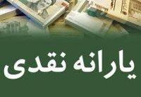یارانه نقدی آذر چهارشنبه واریز می&#۸۲۰۴;شود