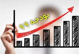 بررسی بودجه ۹۹ از نگاه مسئولان