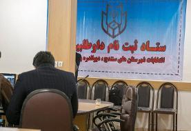 استقبال کردستانی ها برای ثبت نام/چهره ها ونمایندگان ادوارهم آمدند