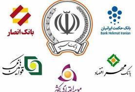 پروژههای جدید برای ادغام بانکهای نظامی در بانک سپه
