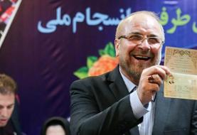 انتخابات مجلس؛ نامزدی قالیباف، غیبت پروانه سلحشوری