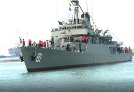 ناوشکن بایندر به منطقه سوم نیروی دریایی ارتش ملحق شد