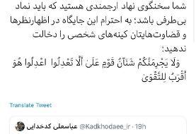 توییت محمود صادقی خطاب به کدخدایی: کینههای شخصی را دخالت ندهید، سخنگوی شورای نگهبان باید نماد ...