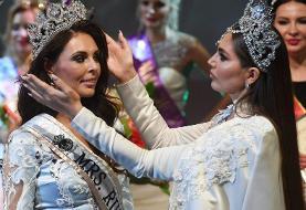 عنوان «ملکه زیبایی کره زمین » به زن جوانی از روسیه تعلق گرفت + عکس