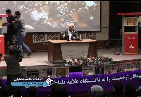 فیلم | جنجال و درگیری فیزیکی در سخنرانی محمدباقر قالیباف در دانشگاه علامه طباطبایی
