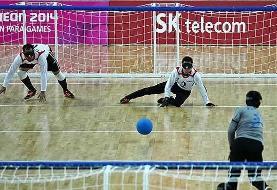 راهیابی تیم ملی گلبال مردان به مرحله نیمه نهایی قهرمانی آسیا