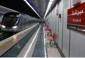 پیدا شدن بسته مشکوک در ایستگاه مترو میرداماد تهران