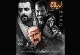 پوستر دوم فیلم سینمایی «لیلاج» رونمایی شد