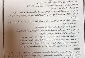 اطلاعیه فدراسیون درباره اساسنامه هیاتهای فوتبال استانها