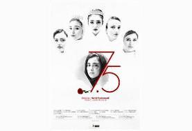 فیلم برادران محمودی برگزیده جشنواره سیدنی شد