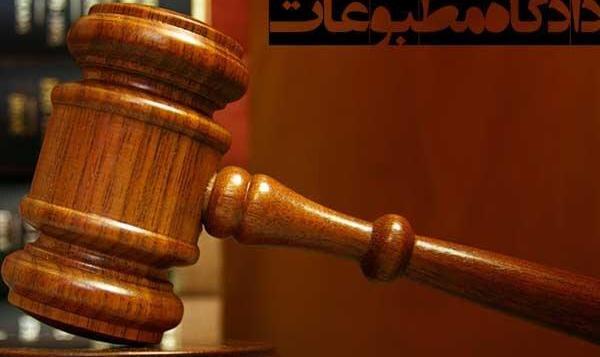 دادگاه مطبوعات؛ مدیر مسئول کانال تلگرامی روزنامه ایران و سایت خبری ...