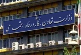 بودجه وزارت تعاون ۵۹۳ هزار میلیارد ریال تعیین شد