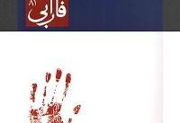 انتشار ۸۱ امین فصلنامه فارابی با عنوان «سینما و انقلاب»