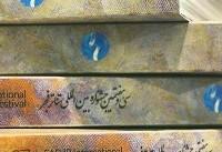 کاتالوگ سی و هفتمین جشنواره بین المللی تئاتر فجر منتشر شد