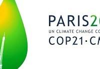 توافق پاریس؛ترمزتوسعه صنایع/کمیسیون انرژی و اقتصاد مجلس ورودکنند
