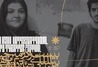 مدیران ۲ بخش جشنواره تئاتر دانشگاهی ایران معرفی شدند
