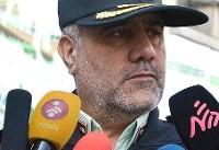 رئیس پلیس پایتخت: مشکل امنیتی در تهران گزارش نشده است
