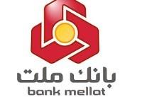 پرداخت دهمین مرحله سود قطعی اوراق مشارکت شرکت پالایش نفت بندرعباس در بانک ملت
