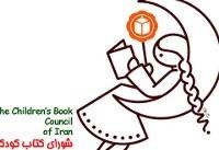 برگزاری جشن ۵۶سالگی شورای کتاب کودک
