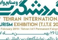 دوازدهمین نمایشگاه بینالمللی گردشگری تهران افتتاح شد