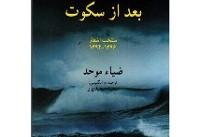 انتشار مجموعه شعری از ضیاء موحد