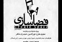 پروژه مشترک تئاتری ایران و فرانسه از امروز آغاز می شود