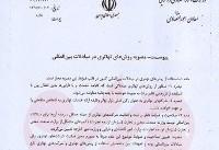 حرکت دولت به سوی ایجاد شرکتهای تهاتری برای دور زدن تحریم ها/ ۳وزارتخانه مامور شدند