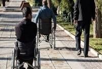 مستمری معلولان بین ۵۰ تا ۳۰۰ هزار تومان است/ هشدار نسبت به وضعیت معیشتی افراد دارای معلولیت