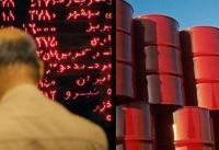 موضع بخش خصوصی درباره به فروش نرفتن نفت و میعانات در بورس