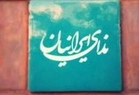 بررسی طرح تفکیک معاونت جوانان از وزارت ورزش و جوانان در شورای سیاستگذاری حزب ندای ایرانیان