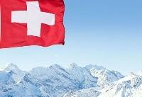 نرخ بیکاری سوئیس در پایینترین سطح