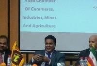 روابط اقتصادی سریلانکا با یزد توسعه مییابد