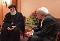ظریف با رئیس کلیسای ارتدوکس سوریه دیدار کرد