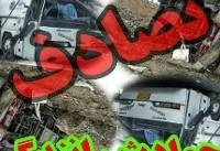 تصادف در فارس ۲ کشته و ۱۱ مصدوم به دنبال داشت