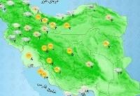 هشدار سریع سازمان هواشناسی؛ هوا ۴ تا ۸ درجه سردتر میشود