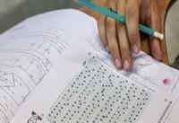 دفترچه راهنمای آزمون ارشد علوم پزشکی ۹۸ منتشر شد/ آغاز ثبت نام از ۳۰ بهمن