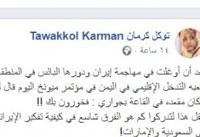 تمجید برنده جایزه صلح نوبل از ظریف