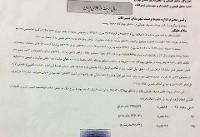 پاسکاری برخورد با زمینخواران شمال تهران