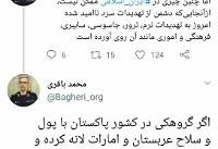 سرلشکر باقری: آتش انتقام ملت ایران دودمان تروریستها را خواهد سوزاند