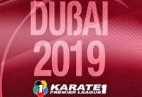 تیم ایران به مقام چهارم لیگ کاراته وان امارات رسید