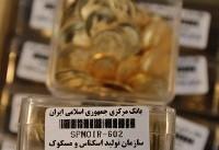 افزایش قیمت طلا و سکه در بازار ادامه دارد