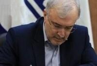 موافقت وزیر بهداشت با استعفای معاون اجتماعی وزارت بهداشت