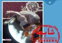 آیا مرغ&#۸۲۰۴;های وارداتی ذبح شرعی نشده&#۸۲۰۴;اند؟